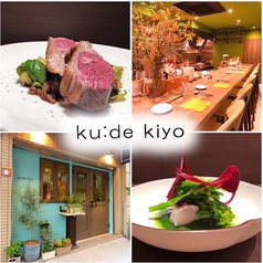 ku:de kiyoの写真