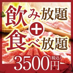 温野菜 京橋店