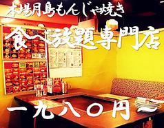 太陽の時代 倉敷中庄店の雰囲気1