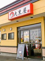 中華ダイニング 大黒屋の写真