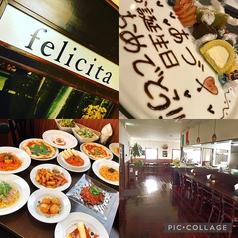 イタリア創作料理 felicita フェリチタの写真