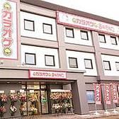 カラオケ まねきねこ 阿見店の詳細
