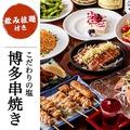 個室居酒屋 なまいき 品川店のおすすめ料理1