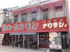 アリラン亭 岸和田の写真