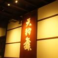 大正時代の金澤町家を改装致しました。金澤町家本来の美しさを最大限に引き出したリフォームは熟練大工のなせる業です。