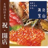 産地直送 朝〆鮮魚 海の宝山 池袋店 池袋のグルメ