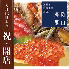 産地直送 朝〆鮮魚 海の宝山 池袋店