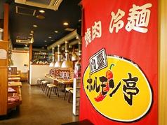 仙臺ホルモン亭 南吉成店の写真