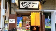 おきなわ食彩ダイニング 琉花の写真
