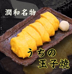 彩食宴満 潤和 Junwa 本店のおすすめ料理1