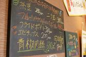 炒メシハイボール酒場 角まるの雰囲気3