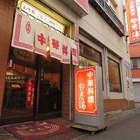 1967年創業の老舗中華料理店
