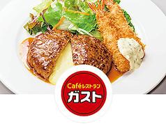 ガスト 甲府酒折店のサムネイル画像