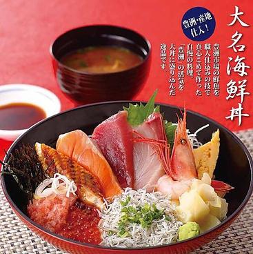 築地食堂 源ちゃん さんすて岡山店のおすすめ料理1