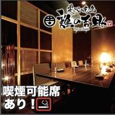 個室居酒屋 鶏の吉助 千葉駅前店