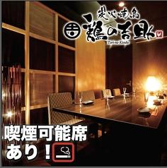 個室居酒屋 鶏の吉助 川越店の写真