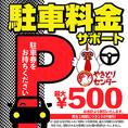 駐車場ご利用のお客様はお会計より割引サービス☆滞在1時間につき100円割引、最大5時間500円引き!