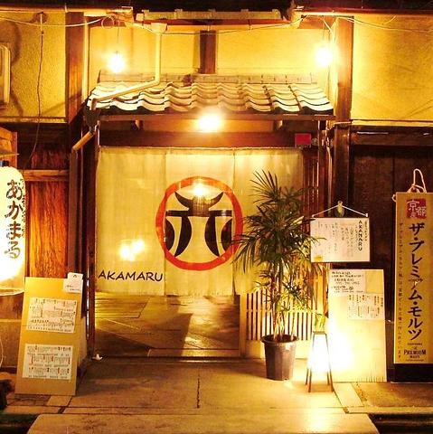 烏丸駅から徒歩8分の京町屋風居酒屋♪美味しいお酒と京食材のお料理をお楽しみ下さい!