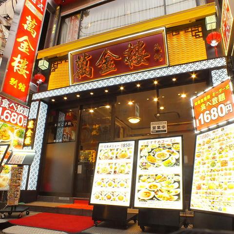 大通りの大人気店『萬金楼』の別館が中華街市場通りに!