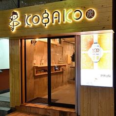 KOBAKO こばこ 新橋駅前店の雰囲気1