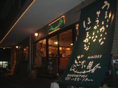 ざこかい菜 川内元気食堂の写真
