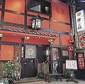 串の坊 広島パルコ前店の雰囲気3