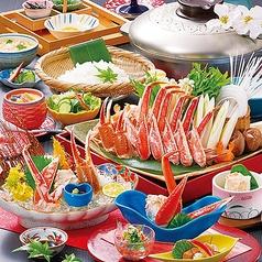 かに料理 小牧甲羅 本店のコース写真