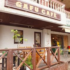 GAFU CAFE ガフ カフェ の写真