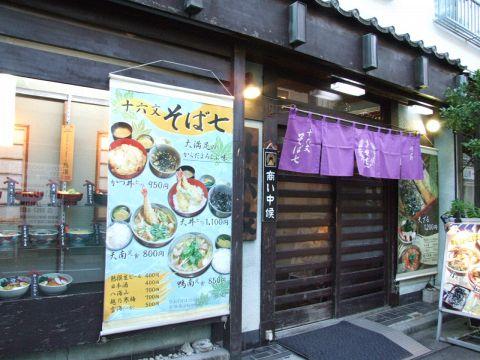 東長崎で30年以上の歴史あり、地元民に愛されるそば屋(出前も対応)