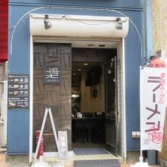 麺屋 奨TASUKU.Nの雰囲気1