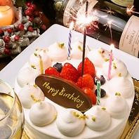 誕生日・記念日特典有り♪