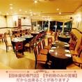 HINATAは【団体貸切専門店】で【ご予約時のみ営業】。テーブルや椅子などは自由に移動可能なので、お客様の好きなセッティングが可能♪