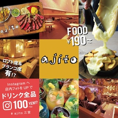 ajito 三宮店の写真