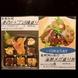 『家飲み用オードブル9種盛り』  『海鮮メガ盛り丼』