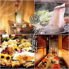 久右衛門 新宿東口店の写真