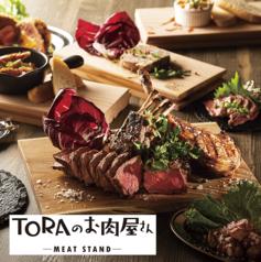 TORAのお肉屋さん MEAT STANDの写真