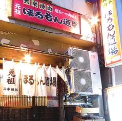 元祖 ほるもん道場 駅前店の外観2