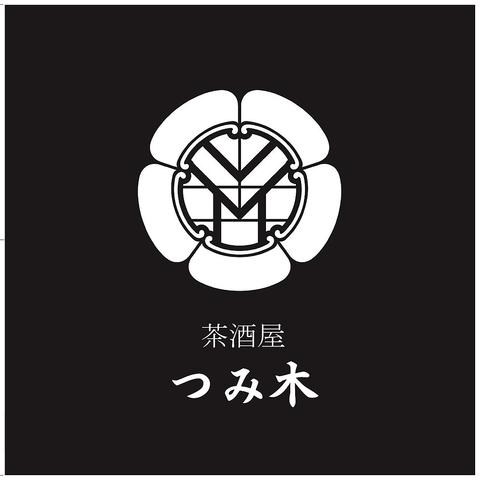 茶宴9月コース/つみ木 特選4500円→4000円【日本茶と茶酒と秋のおもてなし】