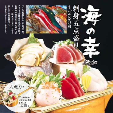 琉歌 沖縄本店のおすすめ料理1