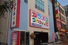コロッケ倶楽部 九大学研都市駅店の写真