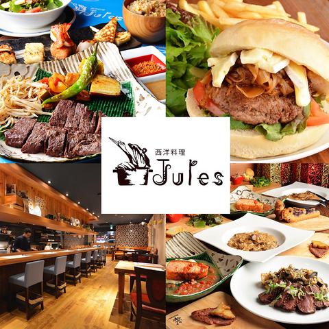 西洋料理 Jules (ジュールス)