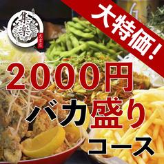 集楽 SYURAKU 大宮店のおすすめ料理1