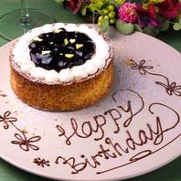 <誕生日★記念日>ケーキorプレートをご用意致します♪