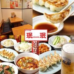 中華料理 みんみんイメージ