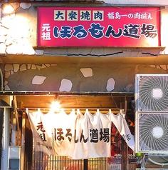 元祖 ほるもん道場 駅前店の外観3