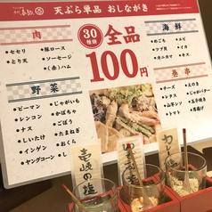 天ぷら酒場 千代春駒
