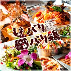 バリバリ鶏 赤羽駅前店の写真