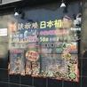 アンザイマトウ鉄板焼 竹の塚のおすすめポイント3