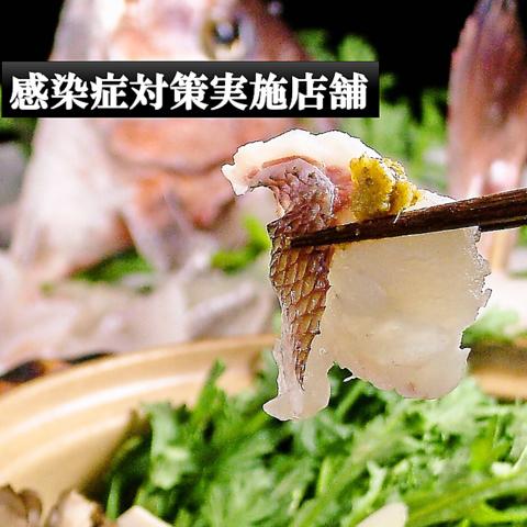 真鯛のだししゃぶ・五徳料理 しんせ