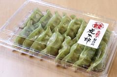 ほうれん草パウダーを混ぜ込んだ皮を使用した緑色の餃子★冷凍海老餃子